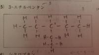 3-エチルペンタンの構造式ってこれであってますか?間違っていたら正答を教えてください、お願いします!