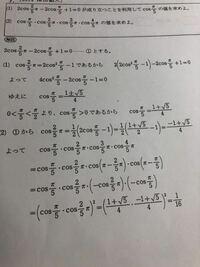 解説2行目の cos5分の2π=2cos2乗5分のπ−1 というのはなぜわかるのでしょうか  解説よろしくお願いします(;;)
