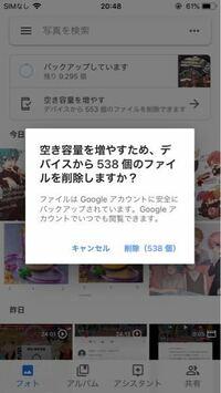 Googleフォトというアプリで、空き容量を増やすというボタンを押したらこのようなメッセージが出てきました。どうしたらいいですか?押すとどうなりますか?