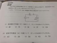 半波整流回路に関する計算について分かる方はいらっしゃいますでしょうか?