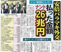 消費税増税で日本経済を潰そうとしている安倍晋三よりも 原発反対 消費税増税反対の山本太郎の方が 格段に素晴らしい政治家ですね?
