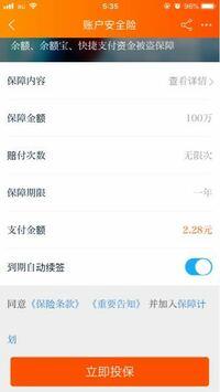 中国語の翻訳をお願いします。 この画像の中国語の内容はどういう事なのでしょうか?翻訳を頼りながら、保障に関する事は理解できたのですが完全ではないので教えて頂きたいです。 私はお金を支払いたくないので...