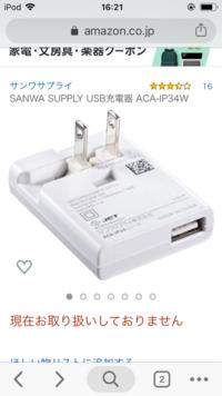 コンセントに挿してUSBに変換するアダプタがほしいのですが、コンパクトで薄型のものがなかなか見つかりません。 写真のようなものが欲しいのですが他に似た商品思いあたる方がいればぜひ教え てください。