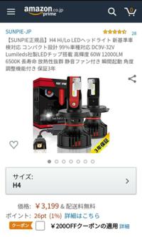 H4ヘッドライトをLEDヘッドライトに交換したいのですが、お尻が大きいLEDヘッドライトに純正ゴムカバーは装着出来るのでしょうか? H4バルブ交換経験はあります。