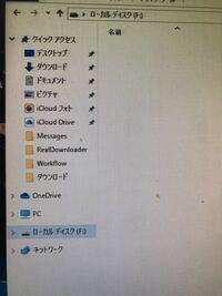 Windows10 外付けハードディスクに画像が入ってたのに、このフォルダーは空ですってなってます。  ローカルディスク(F)  削除した覚えはないのですが。
