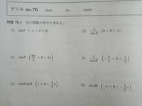 (6)の模範解答が「正」なんですけど、自分で解くとどうしても「負」になってしまいます…この問題の解き方を教えてくださいm(_ _)m