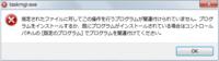 Windows7でタスクマネージャーでプロセスを右クリックし、ファイルの場所を開く をクリックすると 指定されたファイルに対してこの操作を行うプログラムが関連付けられていません。 となります。 原因はWindows U...