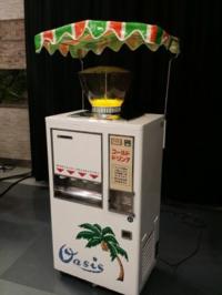 ジュース自販機の元祖・ 噴水ジュース自販機をしっていますか? 10円でした  今みたいに氷は出ませんけど!  オレンジジュースでしたね!