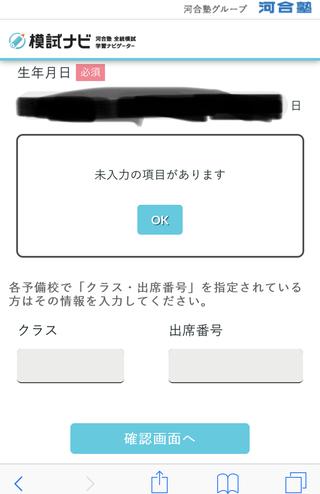 模試 ナビ 河合塾