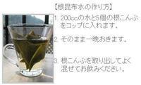 根こんぶ は、 寝る前に水に浸けて、 朝、 その根こんぶ水を飲んで、 こんぶは味噌汁の具にすれば、 健康!健康! ということですか?