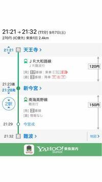 天王寺→南海なんば駅への行き方について。 この行き方で合ってますか? 南海なんばって調べても出てこないのでこれで合ってるか不安です。