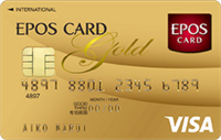 エポスゴールドカードってクレジットカードに見えませんか? ファミリーマートの女子高生バイトらしき人にエポスゴールドカード出したら「これクレジットカードですか?」と聞かれました。  何に見えたのか不明です...