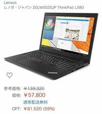 コスパのいいパソコン詳しい人に聞きたいのですが【 http://www.lenovo-smb.com/productinfo/model.php?mtm=20LW002SJP】こちらのパソコンはword,excel,PowerPointなどのソフトは快適に動きますか?  ThinkPad L5...