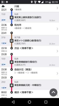 埼玉県の「川越駅」から横浜の「みなとみらい駅」まで行きたいのですが、ネットで調べるとすごく複雑な乗り換えになりました。 もっと乗り換え少ない方法はありませんか?