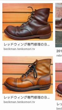 この画像の2足のレッドウィング 8081アイアンレンジなんですが上のこげ茶色のアイアンレンジはまだ新品で売ってますか? こげ茶色が欲しいです。