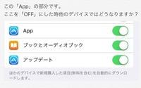 App Storeの自動ダウンロードについての質問です なんとなくで設定を見ていた時、「App Storeの自動ダウンロード」の設定を覗いた時、 疑問に思ったので質問しました。 自動ダウンロードの設定てっ同じApple ID...