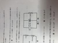 図の並列回路で遅れ力率0.95にするために必要な容量Cの求め方を教えてください。。