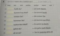 ドイツ語の疑問詞を選ぶ問題で、私の解答があってるか確認していただけないでしょうか?  1.wie 2.wann 3.was  4.woher  5.wo 6.wohin  7.wie