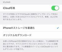 iCloudの容量を増やすために、Googleフォトをインストールしたのですが、Googleフォトのバックアップが完了していれば、このiCloud写真のところをoffにしてもGoogleフォトの方のデータは消えないですよね?