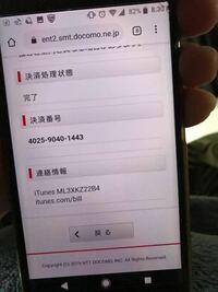 iTunesからの身に覚えのない請求があります。docomo spモード決済です。androidです。Apple IDは作っていないので、Appleからのログインや確認はできません。内容が書いてないので、なにかわかりません。どうすれば 確認できますか?