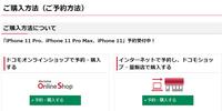9/13にiPhone11 Pro Maxを予約しました。 (左)ドコモオンラインショップで予約・購入する (右)インターネットで予約し、ドコモショップ・量販店で購入する の違いは何でしょう? ドコモショップで受取りたかったので(右)で予約してしまいました。 (左)の場合だと9/17の10:00から本申込みになるようですが、 (右)から予約してしまったがために本申込みメールも来ない...