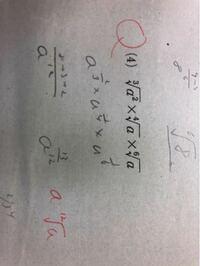 問題文が 次の計算をせよ。 この問題の答えが a^12/13 じゃダメなんですか?