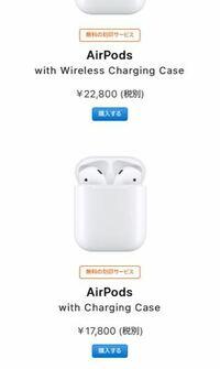 AirPodsの値段が違いますが違いはなんですか?