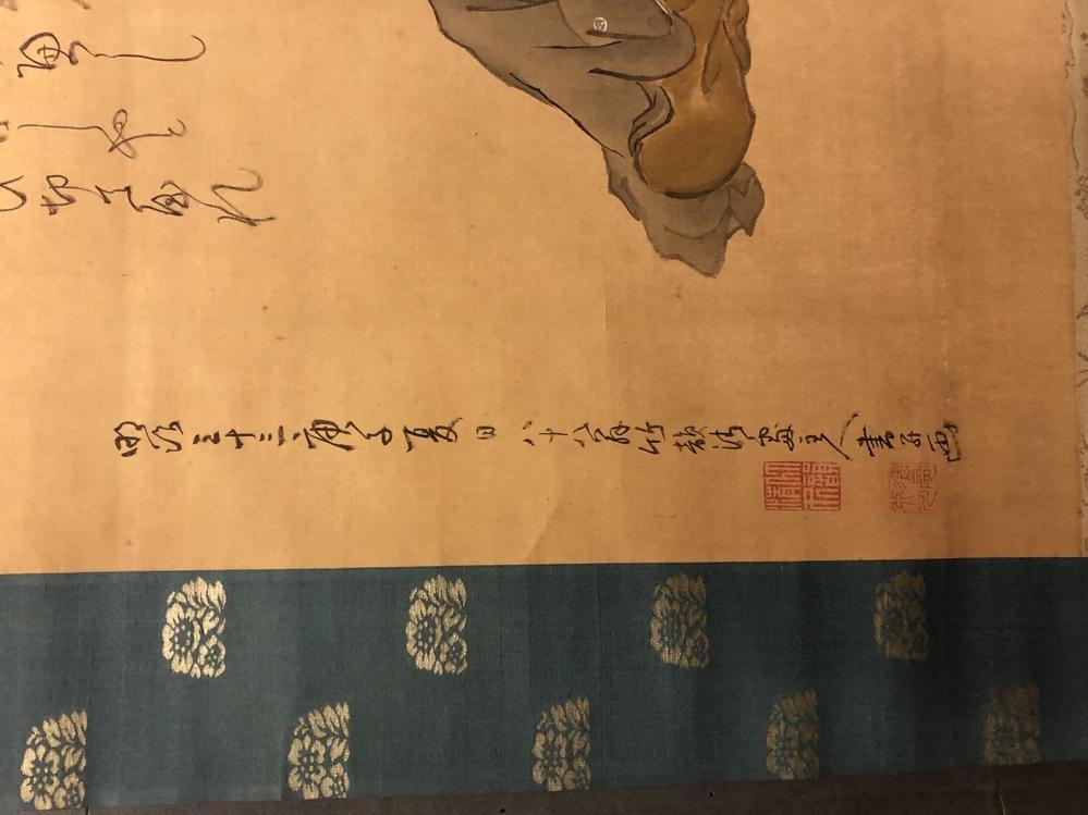 茶の先生をしていた親戚の家にあった掛け軸なのですが、字が全く読めません。 教えて頂けますと有難いです。