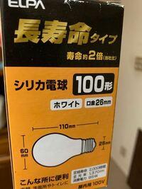 白い光の電球を買おうと思ったら間違えてオレンジの光の電球を買ってしまいました。昼白色みたいな表記がない場合どこで見分ければいいてすか?