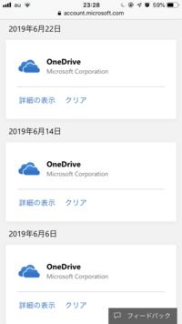 Microsoftアカウントを使用していた時期を調べているのですがアクティビティ履歴を見てみるとOneDrive?というものがズラリと並んでいました この日付は「このアカウントでPCを使用した日付」 という認識でよい...