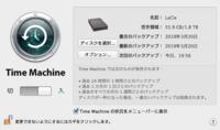 <タイムマシン>500GBのMacに対して、1.8Tの外付けHDDをタイムマシンを使っています。  数ヶ月前から容量が一杯で保存が出来ない旨のメッセージがでていました。 いつまでもスルーする訳にはいかないので、タイムマシン設定を見てみると「最古のバックアップ」と「最新のバックアップ」の日付が同じです。タイムマシンに入ってみても、その特定の日しか表示しません。  500GBに対して外付...