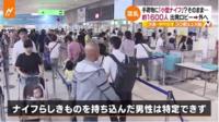 空港で保安検査をやり直したことは、今までにもあったことですか??