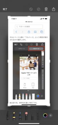 新しいiPhoneではスクショのフルページが取れるということで試したのですが、ネット等で見るような画面上にスクリーン、フルページと言うたぶが出てきません。 どうすれば出るようになりますか ?  使用機種は...