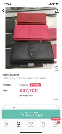 通販でサンローランの財布を購入予定です。偽物のリスクを少しでも下げたく質問させて頂きます。こちらのイブサンローランの財布はいつ発売のモデルになるか分かる方いらっしゃいますか?  画 像で確認すると内側のブランドロゴが「Yves Saint Laurent」となっているのが気になってます。現行品であればロゴも「Saint Laurent」となってると思うのですが、こちらはYves Sain...