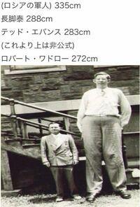 【ギネス・歴史】 記事を見てたら、こんな内容を見つけたのですが ロシアの軍人で身長335cmの人がいたというのは本当ですか?  始めて聞くのですが、もし本当だとしたらジンバブエの中1女子(315cm)より20cm高い計算になって、ギネス1位間違いないですが  皆さんはどう思いますか? この話を信じますか?
