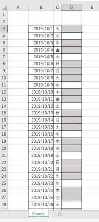 エクセルの条件付き書式について質問です。 画像のように水曜と土曜だけ空白、その他の曜日がは灰色にしたいのですがどうすればよいでしょうか?