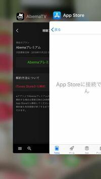 AbemaTV プレミアムを無料トライアルで今日登録しました。 みたい作品か見終わったので解約したく、  写真のところから解約しようと iTunesに移動しようとするのに接続出来ませんでした。になります。なんでです...