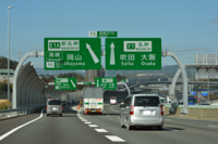 名神高速道路の下り線の高槻ジャンクションから広島に行くには新名神経由と名神経由だと、どちらが早く着きますか?