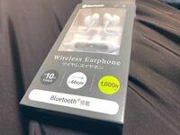 質問です!最近3coinsで1000円のBlue toothの イヤホンが売ってて人気だそうで、I phoneのイヤホンジャックが潰れてしまってイヤホンジャックは すぐ潰れるのでBlue toothのイヤホンが欲しいなと思っててでもネッ...