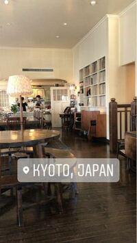 京都にあるカフェらしいのですがどこのカフェかわかる方教えてください。