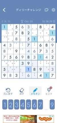こちらの数独問題、これ以上先に進めなくなりました。どなたか次の一手のヒントをご教示ください。ちなみに、このアプリはヒントボタンを押すと、一ヶ所に答えが入力されてしまい、考え方の参考 になりませんでし...