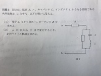 電気回路です。詳しい過程と答えを教えてください。回路は写真を参考にしてください。  抵抗 R、r、キャパシタンス C、インダクタ Lからなる回路で角周波数をωとする。以下の問いに答えよ。 (1)端子a、bからみたインピーダンスZを求めよ。  (2)ωが0から∞まで変化するとき、Zのベクトル軌跡をもとめよ。