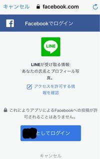 LINEのアカウントをFacebookで新規登録したいのですが、間違ったFacebookアカウントでログインしてしまい、入力し直したいのですが、どうしても画像の画面が出てきます。 アプリを入れ直してもこの画面が出てきて...