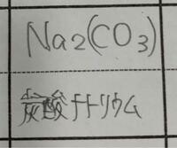 ナトリウムイオンと炭酸イオンの組成式についてです。 この場合炭酸の部分がCO3だと思うんですけどCO3だとCOが3個に見えるのでカッコを付けた写真のが正しいですか?