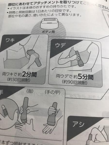Panasonicの光エステについてです。 この画像を読むと 「両ワキで約2分間、(約30回照...