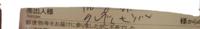 郵便局から不在票が届いたのですが、字があまりにも酷いため読めません。 誰か読める方いますか? 多分漢字ではなくカタカナだと思うのですが…