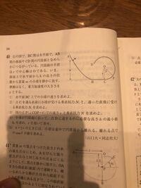 (4)小球が円筒面に沿って、Dに達するのに必要な高さhの最小値h。を求めrを用いて表せ。 で、何故Nが0として式を立てているのでしょうか? 下向きにNは発生しているのでは  解答は、途中式で力のつりあいより 遠心...