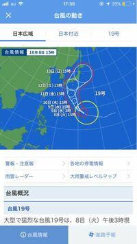 11日に富士急ハイランドに行きます まあまあ下に台風がありますが、山梨県は雨なのでしょうか?