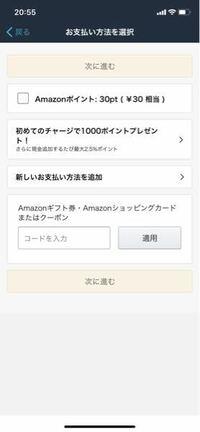 Amazonで代金引換かコンビニ払いしたいのですがないです。出来ない商品ですか?