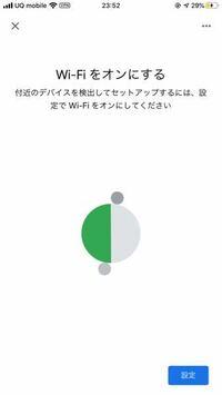 Google Homeについての質問です。 先日Google Homeを購入しアプリをダウンロードし セットアップを行ったところ家の選択の次の画面で 写真のような状況になってしまい、 Wi-Fiは既に接続済みであるのにこの画面か...